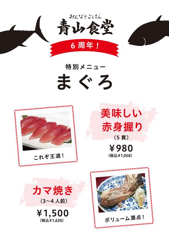 shokudo_maguro
