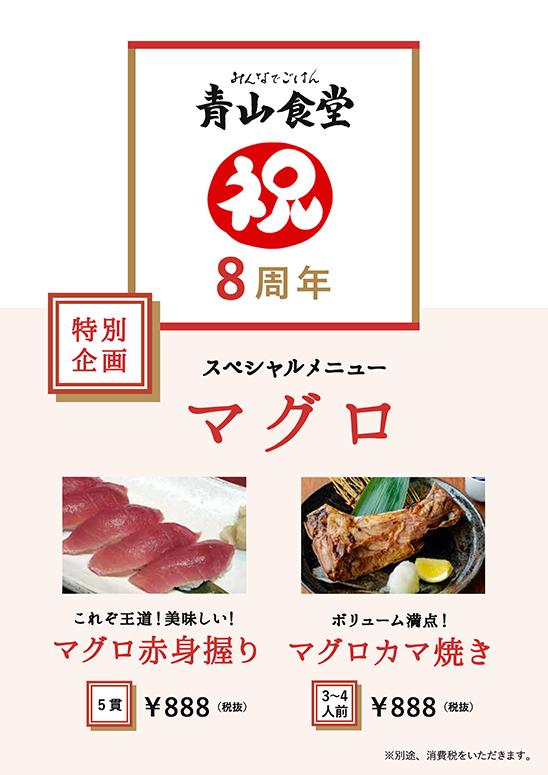 青山食堂 8周年特別企画!マグロのスペシャルメニュー!