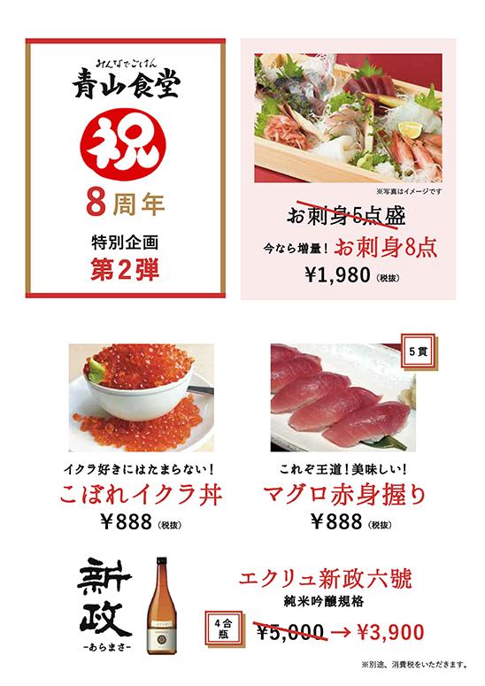 青山食堂 8周年特別企画 第2弾!