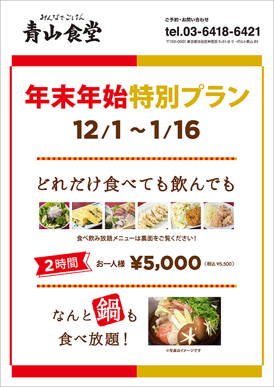 青山食堂の『年末年始特別プラン』