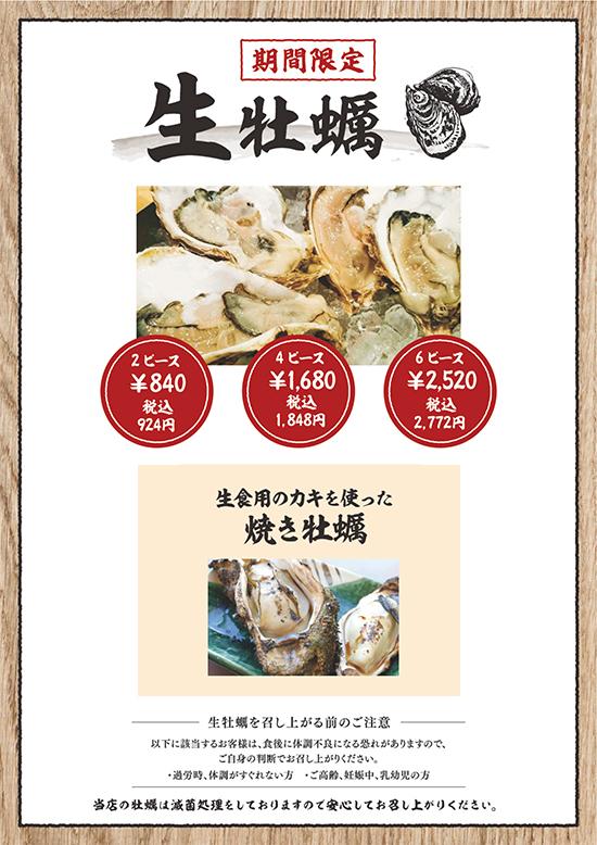 """青山食堂の""""生牡蠣"""""""